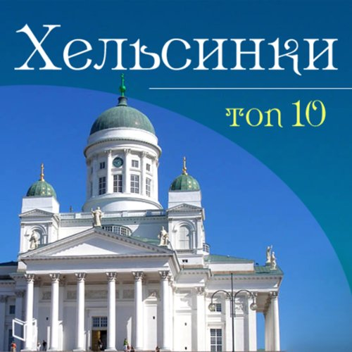 Helsinki. TOP-10 (Hel'sinki. Top-10) audiobook cover art