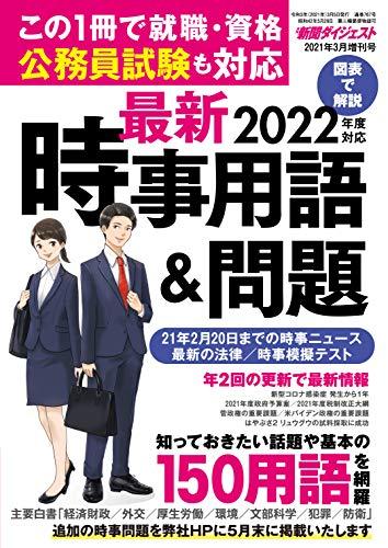 2021年3月増刊号 最新時事用語&問題