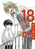 18エイティーン(1) (ガンガンコミックス)