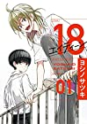 18エイティーン 1巻 (ヨシノサツキ)