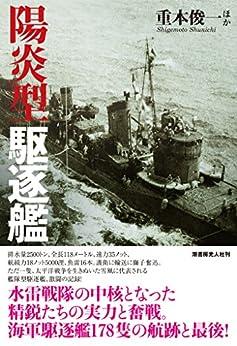 [重本俊一, ほか]の陽炎型駆逐艦