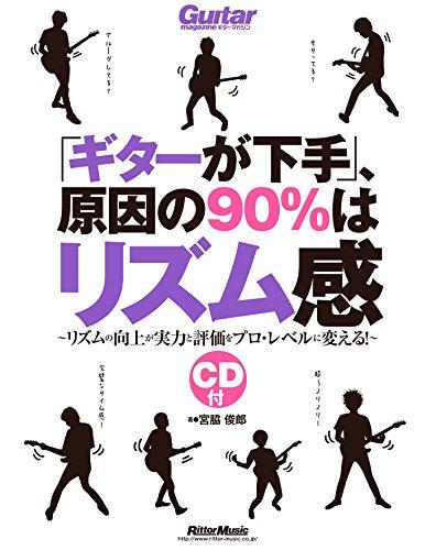 「ギターが下手」、原因の90%はリズム感 リズムの向上が実力と評価をプロ・レベルに変える! (CD付) (Guitar...