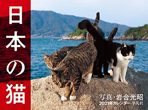 2021年カレンダー 日本の猫 ([カレンダー])
