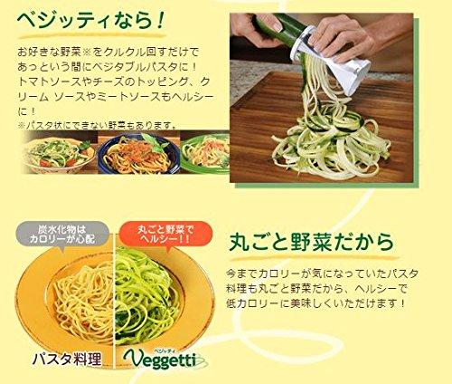 【正規品】ベジッティかんたん野菜パスタ調理器