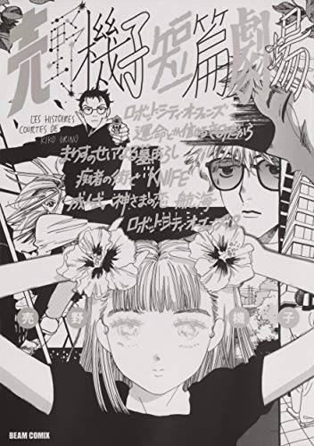 売野機子短篇劇場 (ビームコミックス)