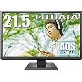 I-O DATA モニター 21.5型 ADSパネル 非光沢 HDMI×1 アナログRGB×1 スピーカー付 3年保証 VESA対応 土日サポート EX-LDH221DB