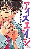 アイスエイジ 6 (クイーンズコミックス)