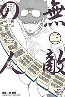 無敵の人(3) (講談社コミックス)