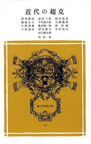 近代の超克 (冨山房百科文庫 23)