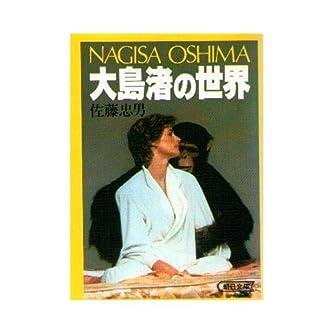 大島渚の世界 (朝日文庫)