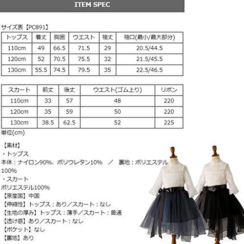 キャサリンコテージ『バラ柄レーストップス&フィッシュテールオーガンジースカート(PC891)』