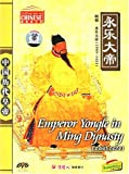 Eternal Emperor: Emperor Yongle in Ming Dynasty