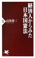 経済人からみた日本国憲法 (PHP新書)