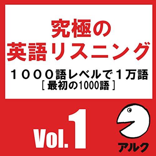 『究極の英語リスニングVol.1 SVL1000語レベルで1万語 (アルク)』のカバーアート