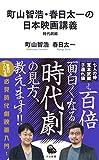 町山智浩・春日太一の日本映画講義 時代劇編 (河出新書)