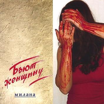 They Beat a Woomen -Russian Pop Music