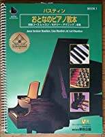 バスティンおとなのピアノ教本 1―CD付