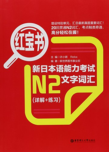 N2-New Japanese Proficiency Test Text and Vocabulary (Explanation+Exercise)-Red Book (Chinese Edition)