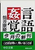 言語姦覚 (中公文庫)