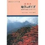 愛媛県地学のガイド―愛媛県の地質とそのおいたち (地学のガイドシリーズ 18)