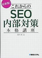 seo内部対策の教科書, '関連検索キーワード'リストの最後