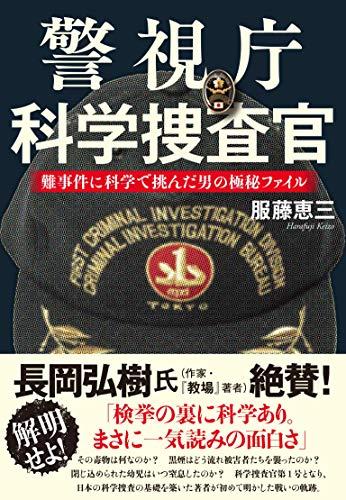 『警視庁科学捜査官』平成から令和に渡る捜査現場のリアル