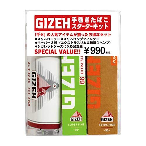 GIZEH(ギゼ)『手巻きたばこ スターターキット』