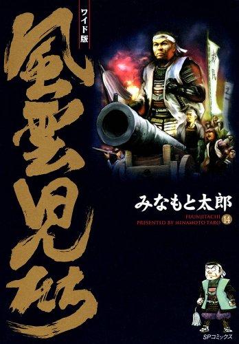 風雲児たち 14巻 (SPコミックス)