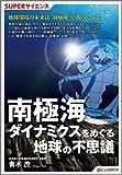 SUPERサイエンス 南極海ダイナミクスをめぐる地球の不思議