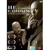 Not By Bread Alone / Ne Khlebom Edinym - (Russian Import - PAL DVD) by Stanislav Govorukhin