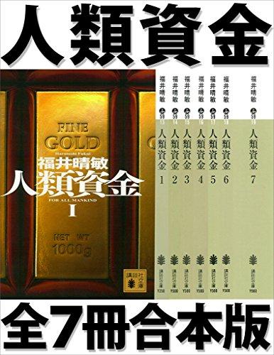 人類資金 全7冊合本版 (講談社文庫)