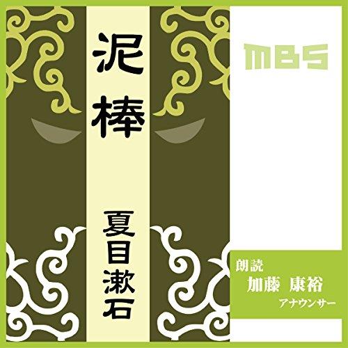 泥棒 | 夏目 漱石