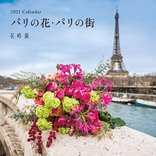 『花時間』2021 Calendar パリの花・パリの街 ([カレンダー])の詳細を見る