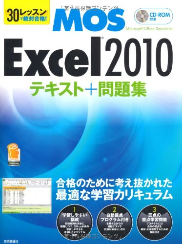 30レッスンで絶対合格! Microsoft Office Specialist Excel 2010 テキスト+問題集