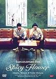 BANANAMAN LIVE SPICY FLOWER [DVD]