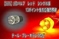 ソケット S25 LED バルブ 13ポイント×1個 360度全方位照射 / シングル球/レッド (テール・ブレーキランプなど) ウェッジ球