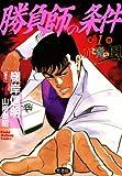 勝負師の条件 (1) 赤と青の風 (近代麻雀コミックス)