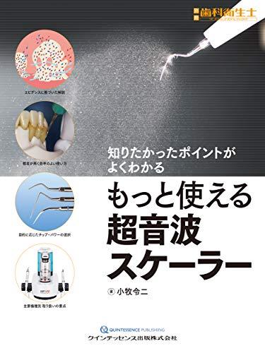 もっと使える超音波スケーラー: 知りたかったポイントがよくわかる (別冊歯科衛生士)