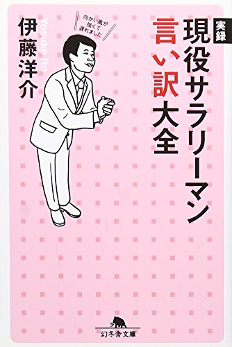 実録 現役サラリーマン言い訳大全 (幻冬舎文庫)