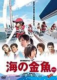 海の金魚 [DVD] image