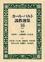 カール・バルト説教選集 (16)