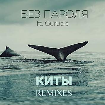 Киты (Remixes)