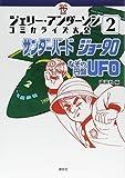 ジェリー・アンダーソン コミカライズ大全(2) サンダーバード ジョー90 なぞの円盤UFO: KCデラックス
