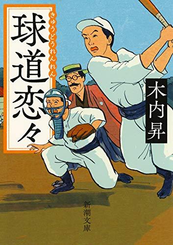 球道恋々 (新潮文庫)
