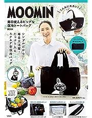 MOOMIN 毎日使える ビッグな保冷トートバッグ BOOK (宝島社ブランドブック)