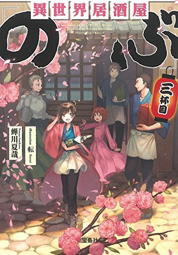 異世界居酒屋「のぶ」三杯目 (宝島社文庫)