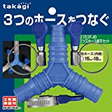 タカギ(takagi) 三つ又ホース継手セット G153FJB