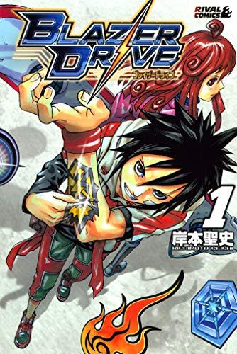 ブレイザードライブ(1) (月刊少年マガジンコミックス)