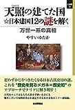 天照の建てた国☆日本建国12の謎を解く -万世一系の 真相 (SQ選書16)