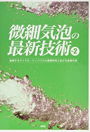 微細気泡の最新技術 vol.2 進展するマイクロ・ナノバブルの基礎研究と拡がる産業利用